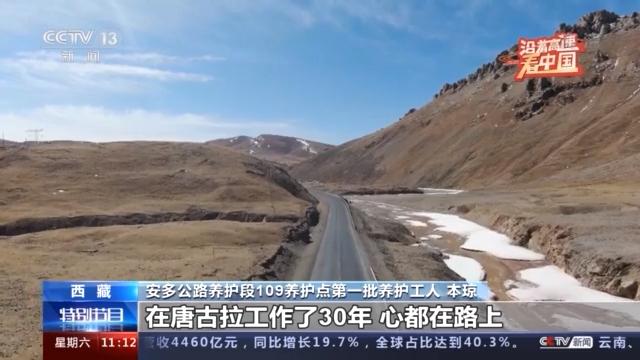 """沿着高速看中国丨传承""""两路""""精神 守护云端天路"""