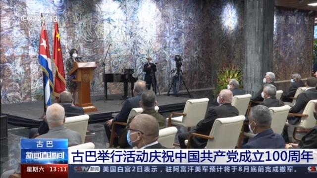 古巴举行活动庆祝中国共产党成立100周年