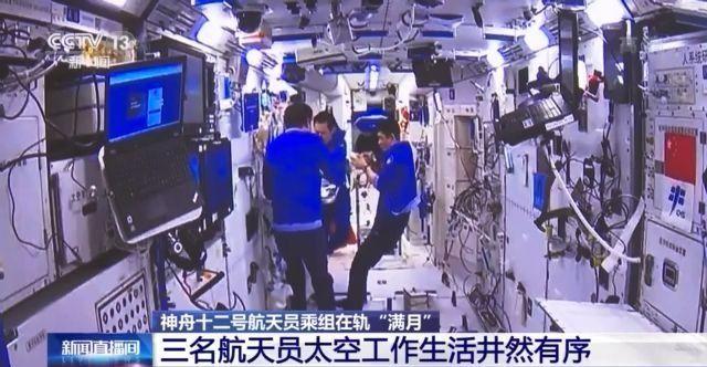 神十二航天员已在轨一个月 三名航天员都在干嘛?