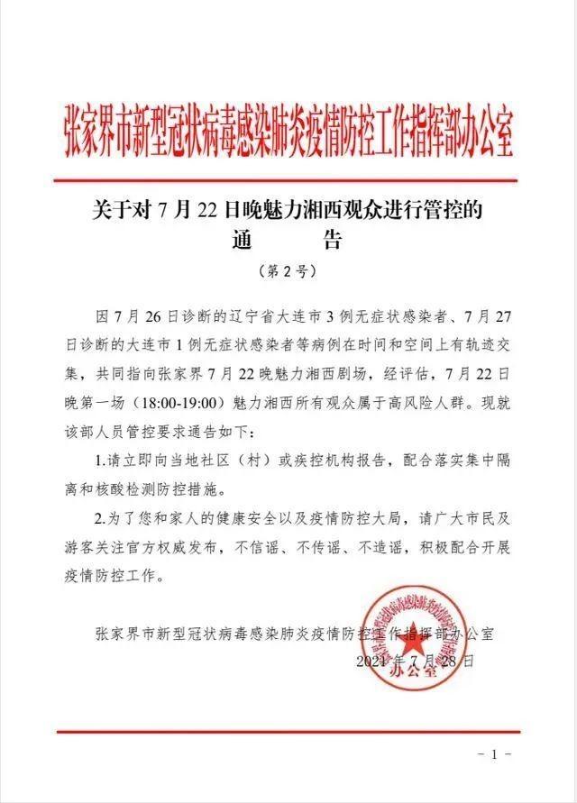 晚报|国防部回应网红烈士陵园摆拍 北京四预警齐发
