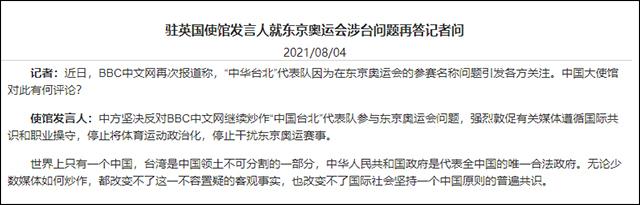 """BBC炒作""""中国台北""""队参赛名称 中国驻英使馆回应"""