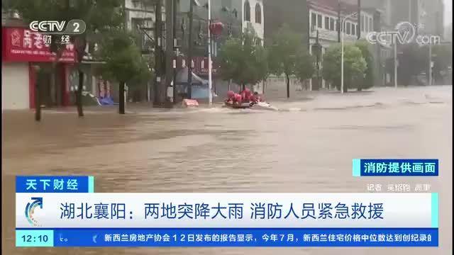 Ⅰ级应急响应,已启动!湖北多地遭遇特大暴雨!