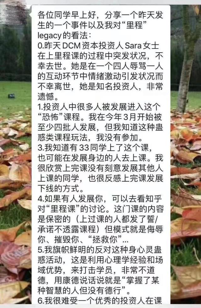 DCM董事总经理魏萌去世 年仅32岁