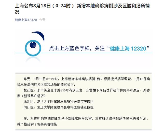 上海新增1例本土确:行程涉及三区两医院 追踪密接者11人