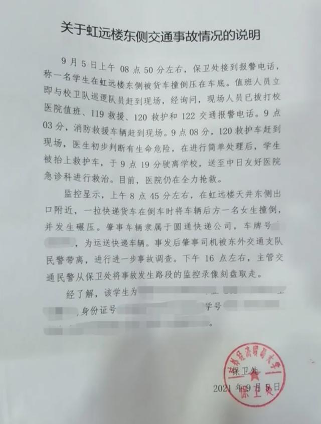 北京一研究生校内被圆通快递货车撞倒碾轧身亡