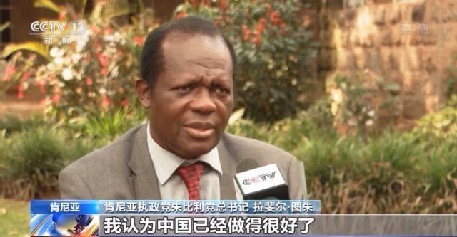 肯尼亚执政党总书记:助力全球抗疫 中国已经做得很好了