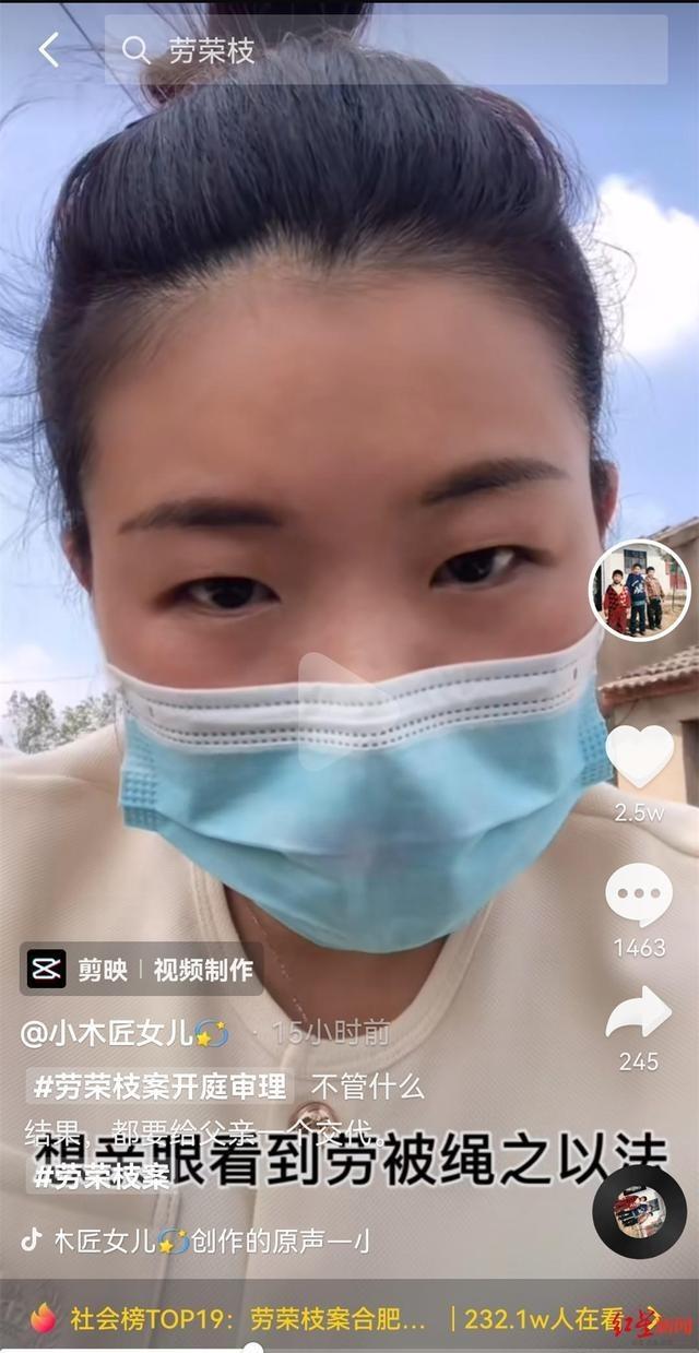 劳荣枝一审被判死刑 劳荣枝不服判决当庭表示上诉