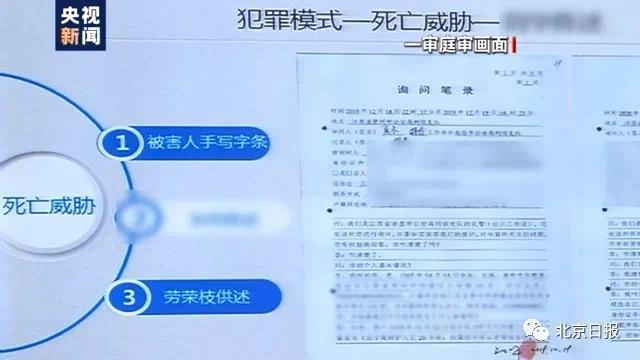 劳荣枝被宣判死刑后当庭痛哭 7个细节厘清案情关键