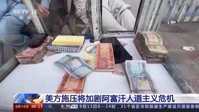 阿富汗将采取法律措施促使美方解冻阿资产