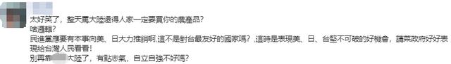 """台方回应""""大陆暂停番荔枝和莲雾输入"""" 网友:从不自我检讨!"""