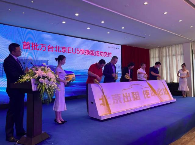 助力碳中和,北京今年将新增或更新1.72万辆换电出租车