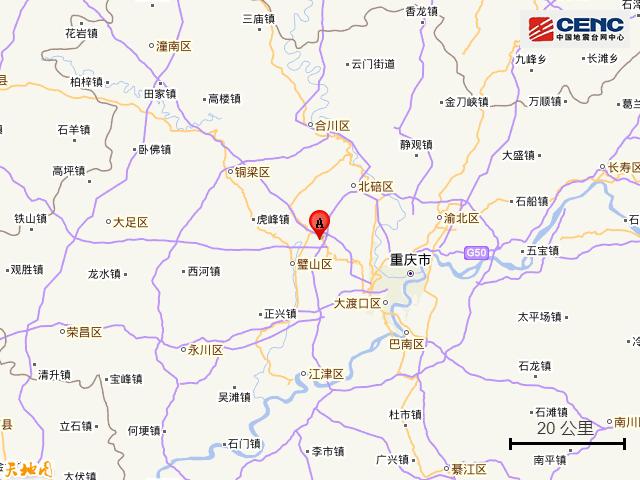重庆沙坪坝区3.2级地震 铁路出现不同程度晚点
