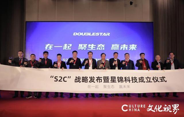 """双星携手锦湖及轮胎经销商合资成立星锦科技公司,并与苏宁车管家共创""""S2C""""新生态"""