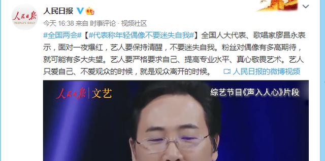 两会声音丨全国人大代表廖昌永:对待年轻偶像,粉丝要冷静、媒体要冷静、艺人更要冷静
