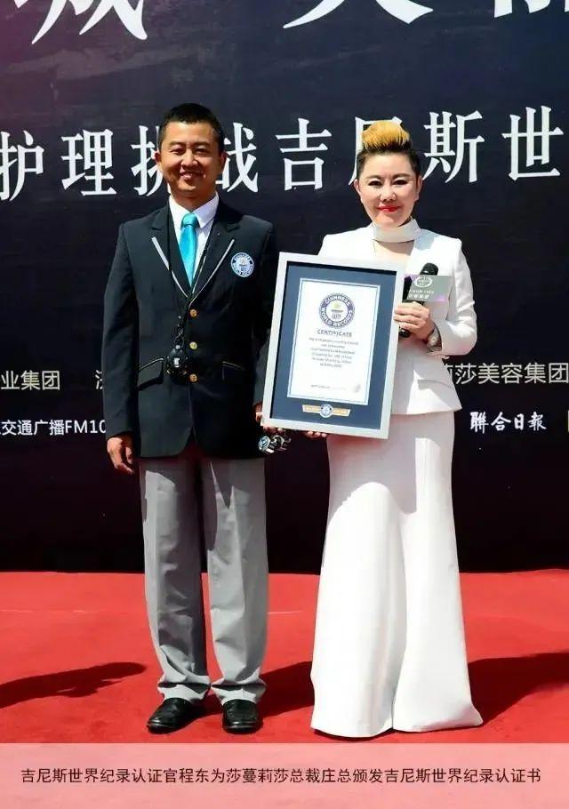 莎蔓莉莎千人美容创吉尼斯世界纪录6周年