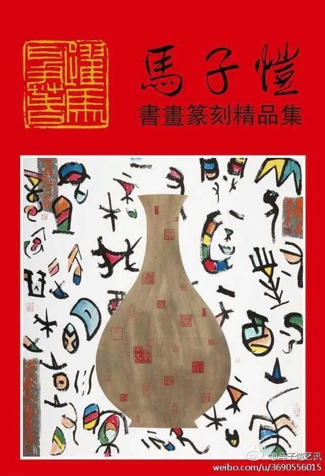 新古典表现主义的先行者——当代国学艺术名家马子恺