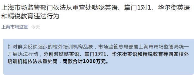 """上海重拳整治校外培训机构乱象,""""精锐教育""""等四家机构被罚1000万元"""