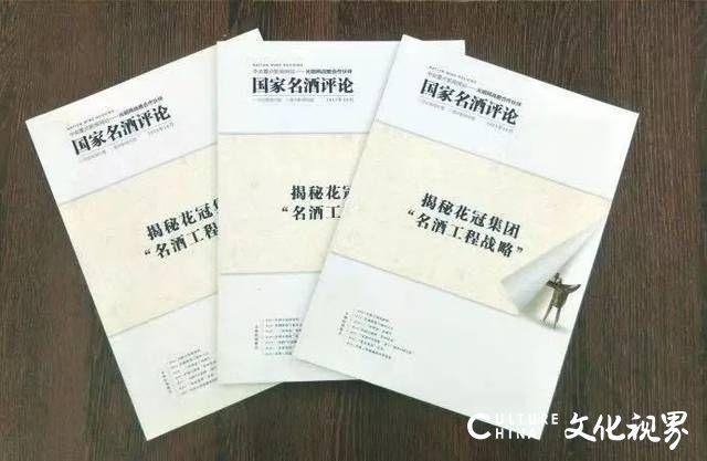 """""""花冠鲁雅香现象""""探秘:为齐鲁文化代言"""