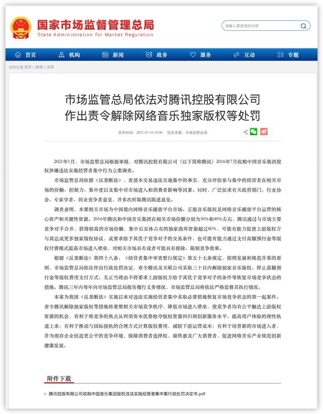 市场监管总局:责令腾讯30日内解除独家音乐版权!三年内每年报告情况