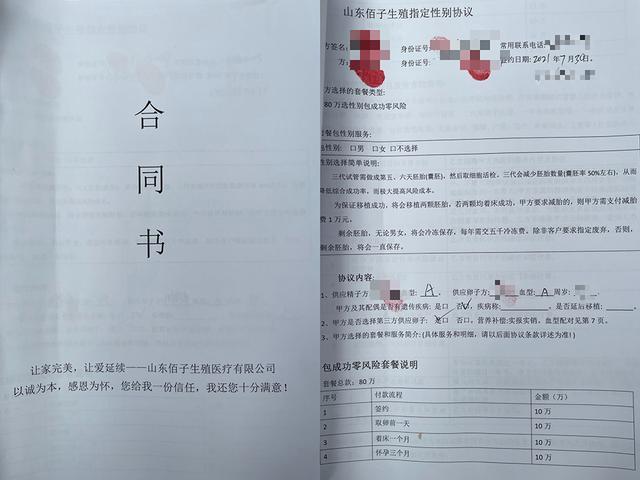 """潍坊一公司借""""山东佰子""""之名非法代孕、贩卖婴儿,背后""""关系网""""盘根错节"""