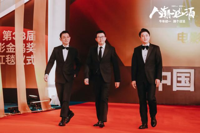 《人潮汹涌》剧组亮相金鸡奖 刘德华用一生的幸福祝福肖央