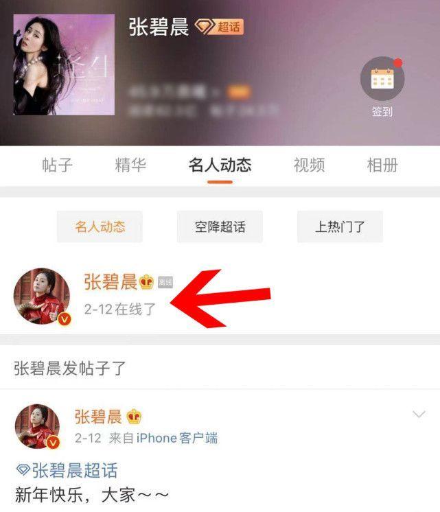 懒理华晨宇邓紫棋同台领奖 张碧晨连续17天未上线