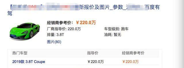 郭麒麟开200万跑车疑被偶遇 网友:他还有400万的