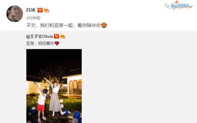 王子文承认未婚生子 王琳黄奕王大陆力挺送祝福
