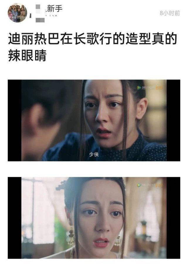 热巴长歌行被嘲辣眼睛与吴磊不搭 回应:我才20多岁