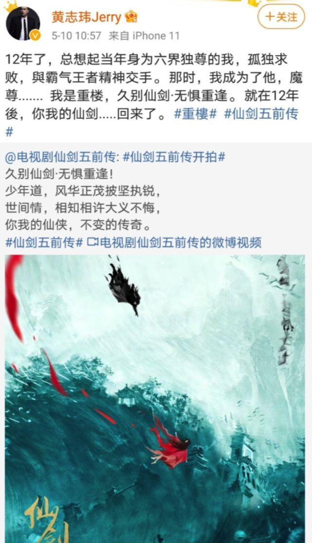 《仙剑5前传》官宣开拍!范丞丞刘浩存被曝是主角