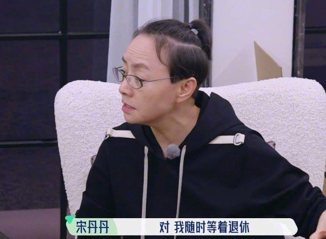 宋丹丹曝自己最后一次上综艺 直言随时等着退休