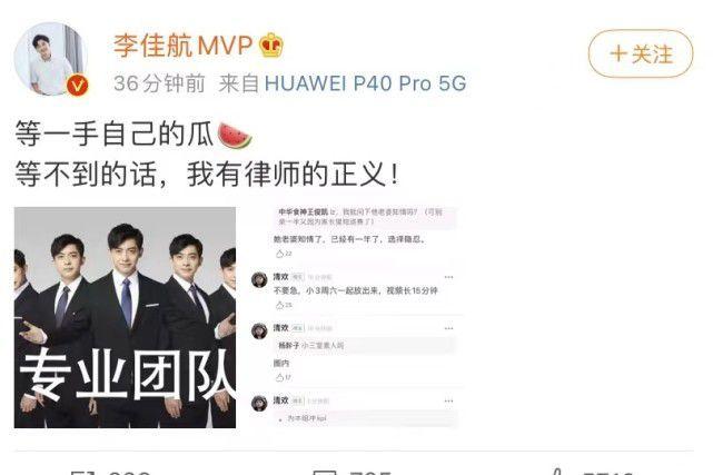李晟李佳航被曝去年11月离婚 2月刚拍完合体大片