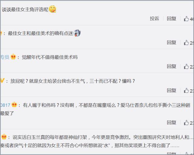 热依扎败给童瑶登热搜第一 评委回应:是统一意见