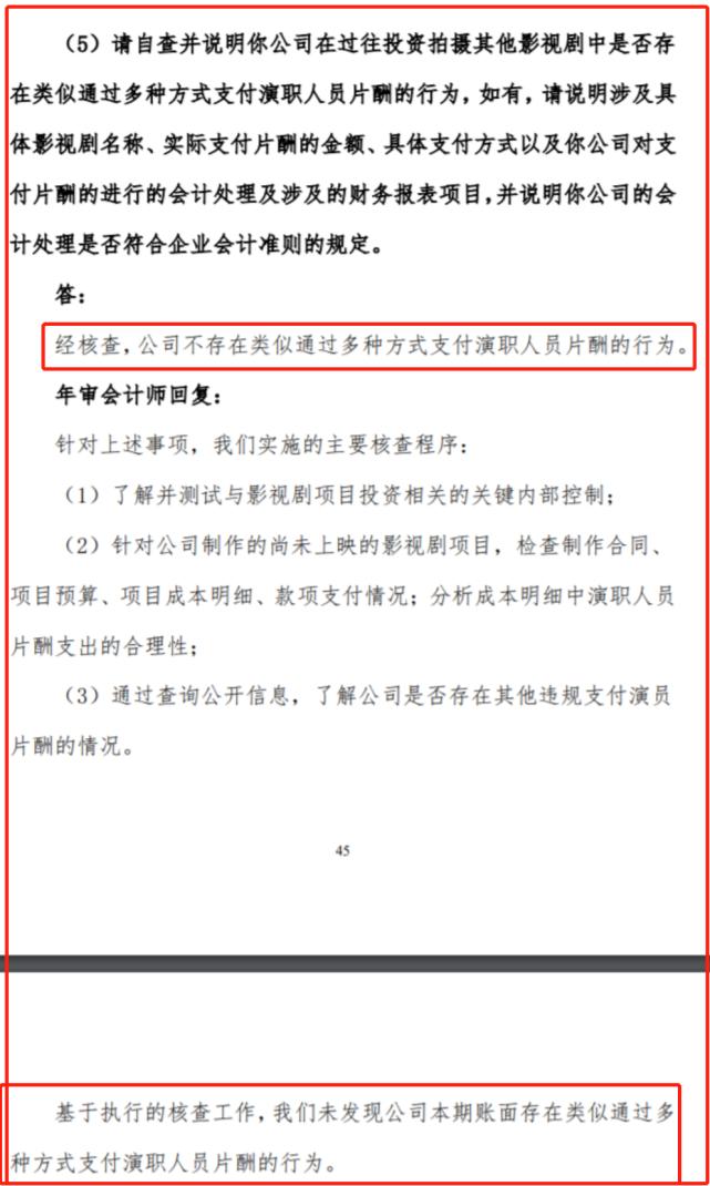 北京文化公告:否认与郑爽因阴阳合同支付天价片酬