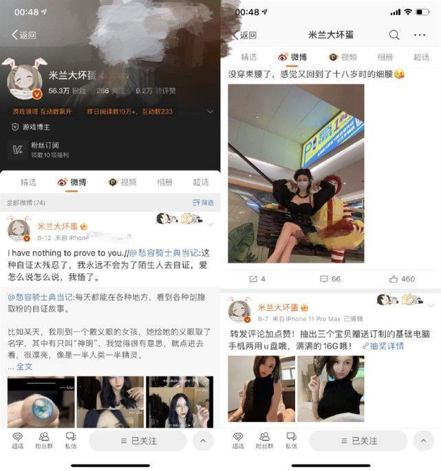 钱枫涉性侵女方身份被挖 疑是主播身材傲人曾售卖性感视频