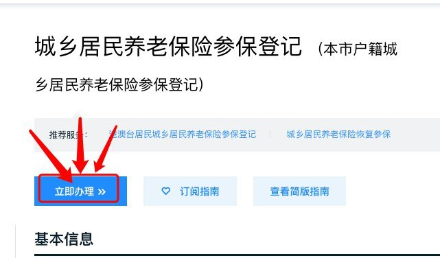 深圳城乡居民养老保险缴纳档次可以选择哪种?