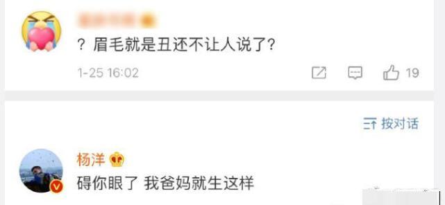 杨洋力挺化妆师 怼粉丝:请尊重我的合作伙伴