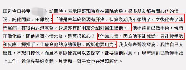 好友曝吴孟达罹患肝癌:现正化疗,虚弱得连话都说不了