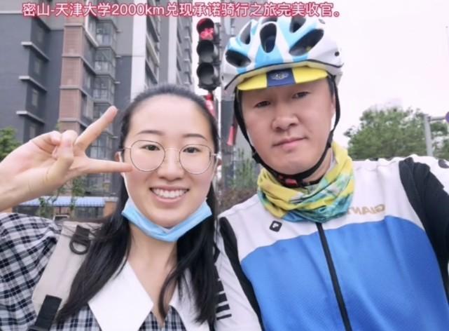 父亲骑行2千公里去大学看女儿:给女儿做榜样