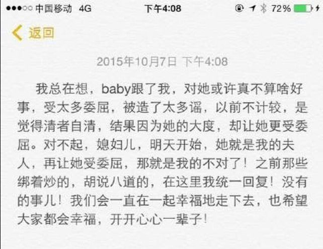 baby否认曾插足黄晓明李菲儿 称老公为黄先生