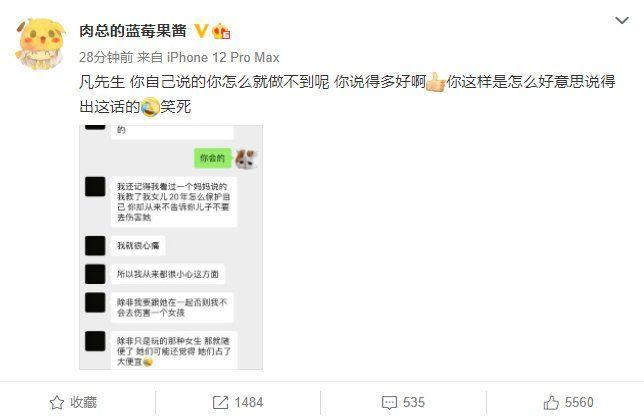 """网曝吴亦凡海外""""选妃""""细节:收女生手机 问年纪星座"""