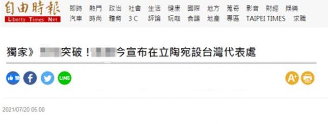"""绿媒欢呼""""外交突破""""网友的冷水第一时间泼到!"""