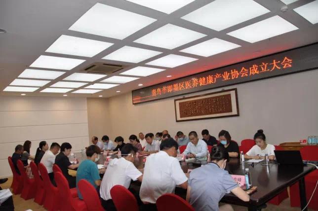 青岛市即墨区医养健康产业协会正式成立