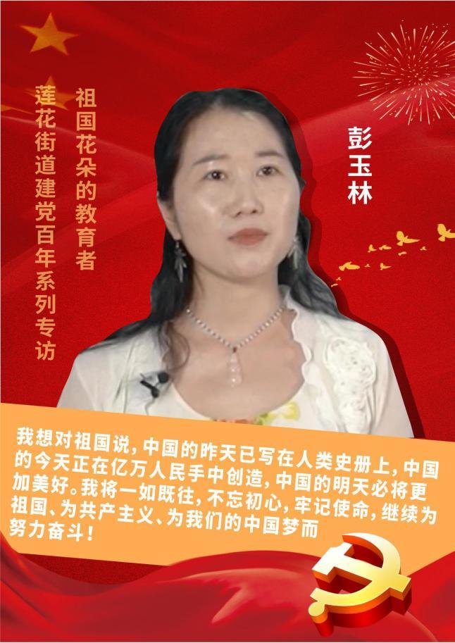 莲花街道建党百年系列专访 祖国花朵的教育者,优秀教师彭玉林