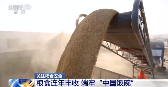 """国家粮食和物资储备局发布""""十三五""""时期我国粮食安全发展成就"""