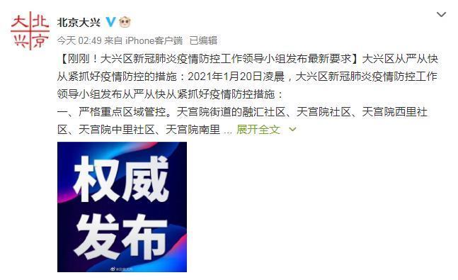 北京大兴开展全员核酸检测 严格重点区域管控