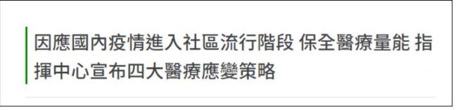 """台当局坚持""""鸵鸟政策""""不封城 民众""""自行封城"""""""