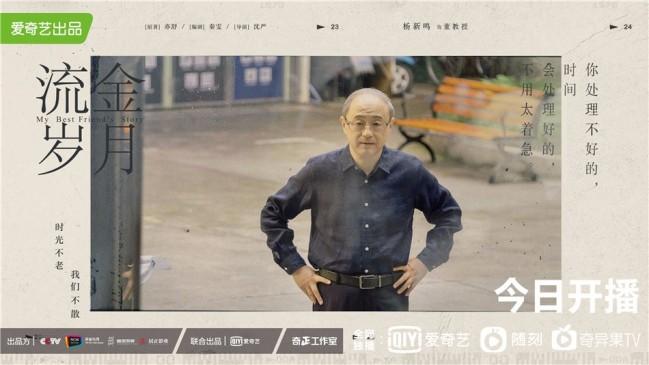 《流金岁月》今日上线 刘诗诗倪妮上演暖心治愈岁月好戏