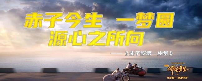 《新神榜:哪吒重生》主题曲热血燃梦 新哪吒大年初一热血开年