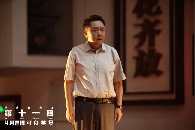 《第十一回》曝群星特辑 陈建斌周迅高光演技拉满期待值